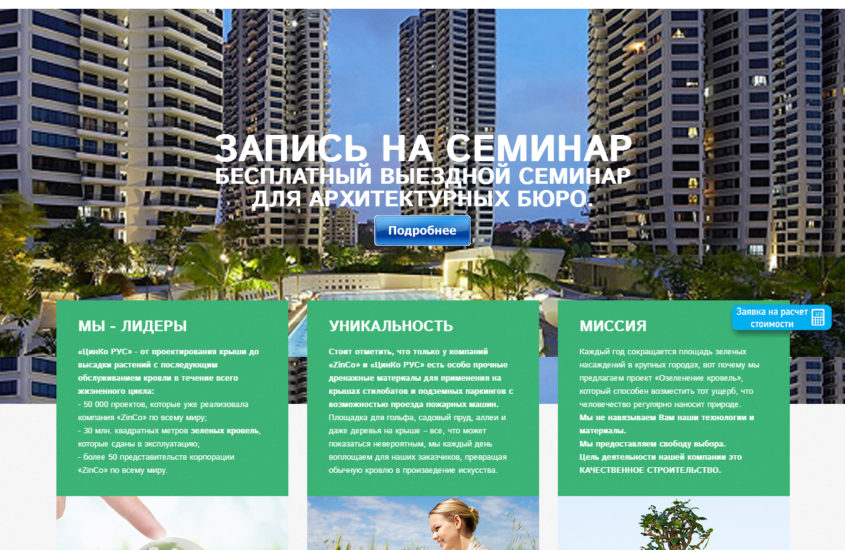 Официальное представительство немецкой компании в РФ: Zinco