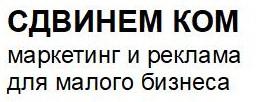СДВИНЕМ-КОМ. Создание сайтов на вордпресс