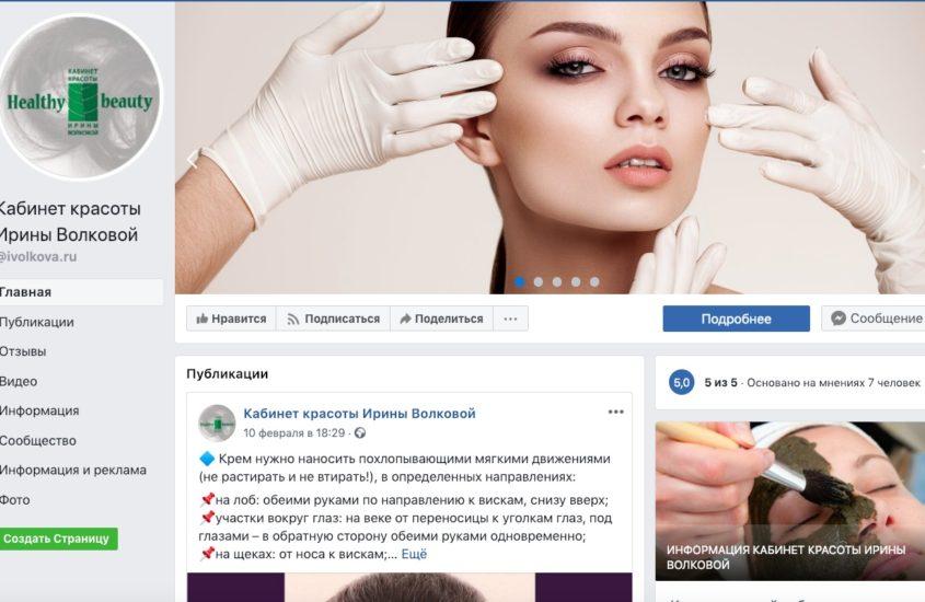 Косметолог. сеть фейсбук