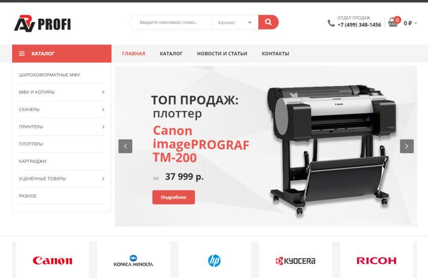 Интернет магазин официального дилера canon — ARV PRO