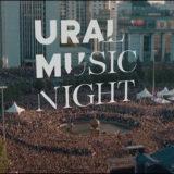 Рисованные звуки в ночи Екатеринбурга