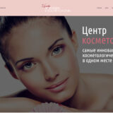 Сайт ЦентрА косметологии