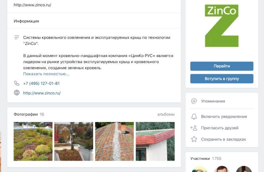 Представительство немецкой компании ЦинКо в ВКонтакте