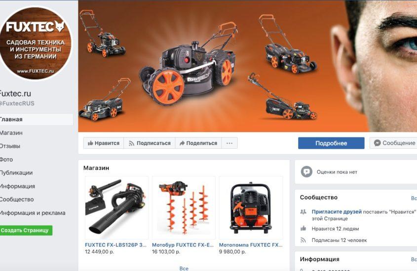 Представительство немецкой компании садовой техники Фукстек в фейсбук