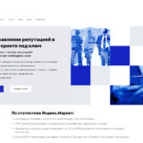 Сайт управление репутацией